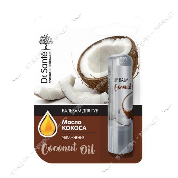 Бальзам для губ Dr.Sante с маслом Кокоса 3.6 г