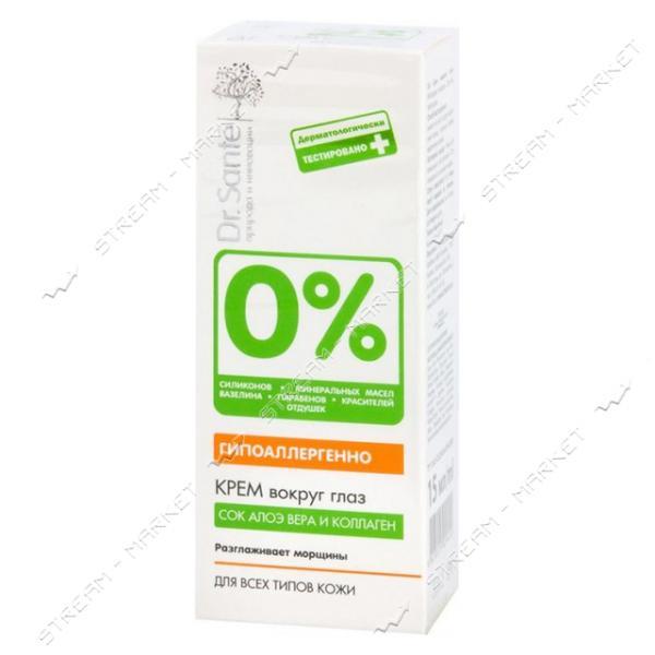 Крем вокруг глаз Dr.Sante 0% гипоаллергенный Сок алоэ вера и колаген 15мл