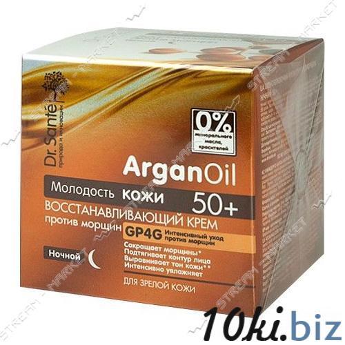 Восстанавливающий крем Dr.Sante ArganOil против морщин ночной 50плюс 50мл Крем для лица на Электронном рынке Украины