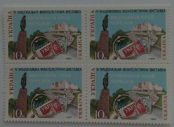 Фото Почтовые марки Украины, Почтовые марки Украины 1997 год 1997 № 143 квартблок почтовых марок Филвыставка Черкассы