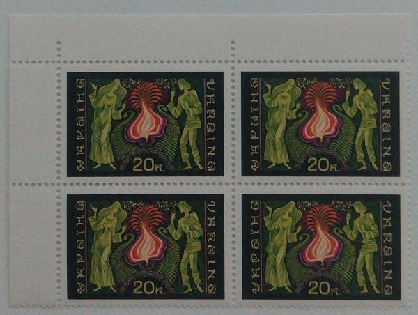 1997 № 146 угловой кварблок почтовых марок Народный обряд Ивана Купала