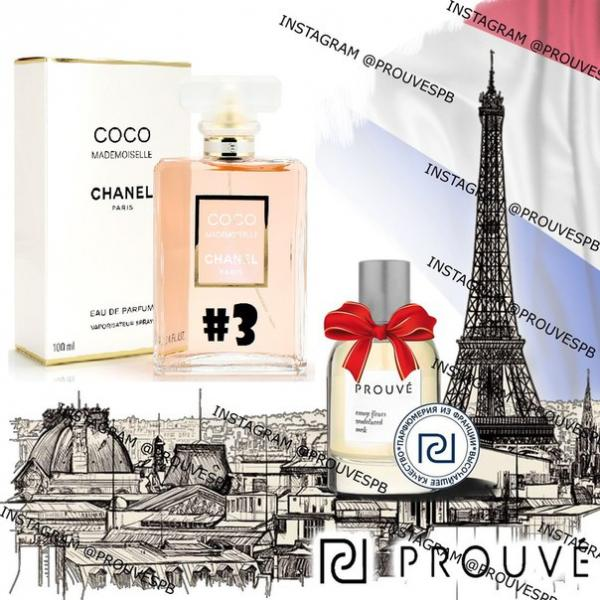 PROUVE # 3 - Chanel Coco Mademoiselle