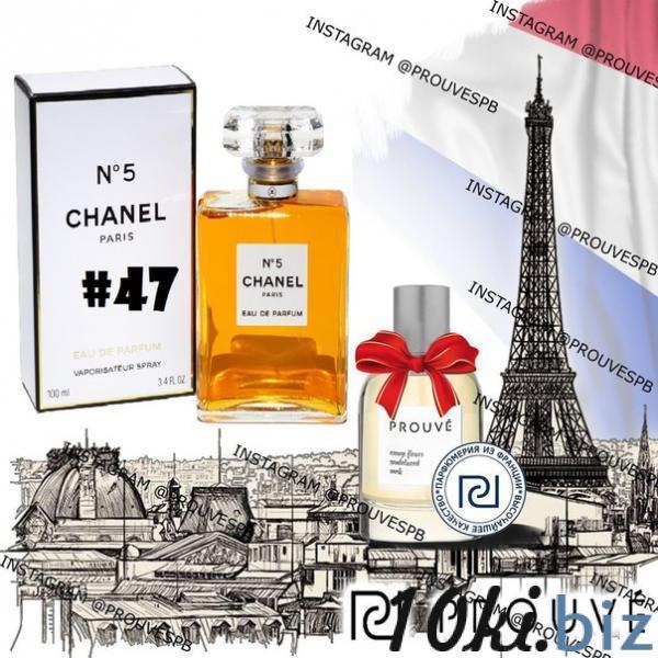 PROUVE # 47 Chanel - №5 - Парфюмерия женская в Санкт-Петербурге