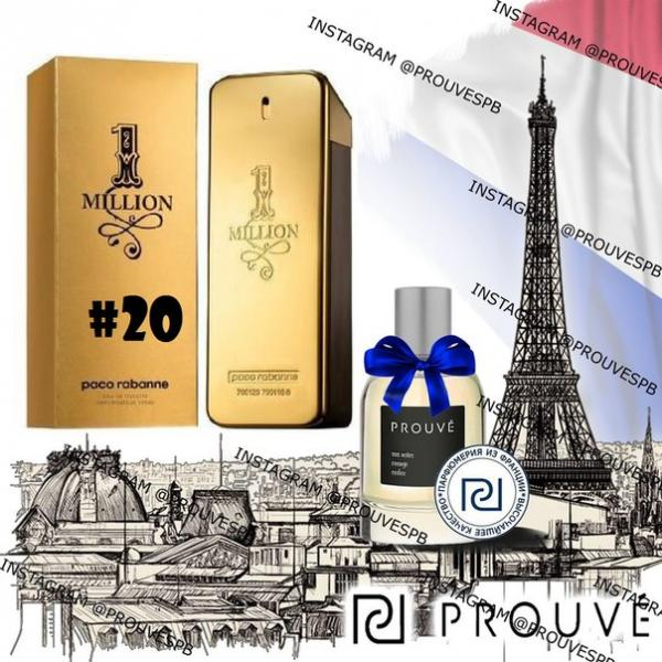 PROUVE # 20 Paco Rabanne - 1Million