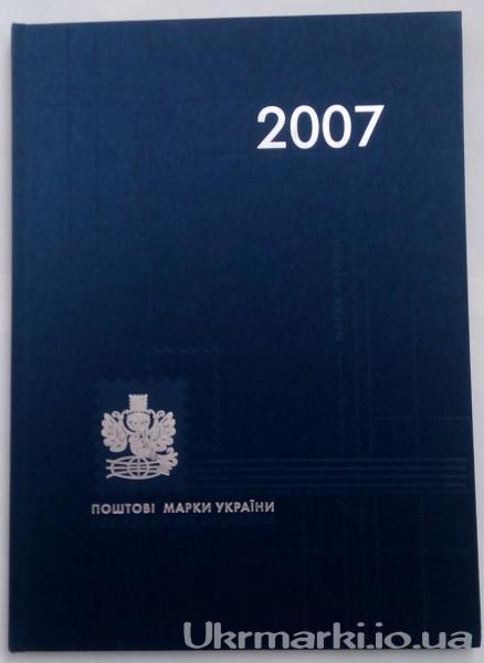 2007 год Книга почтовых марок Украины (с марками)