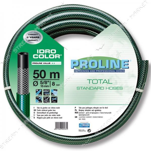 Шланг для полива Aquapulse Proline Idro Color трехслойный 1 1/4' 25м