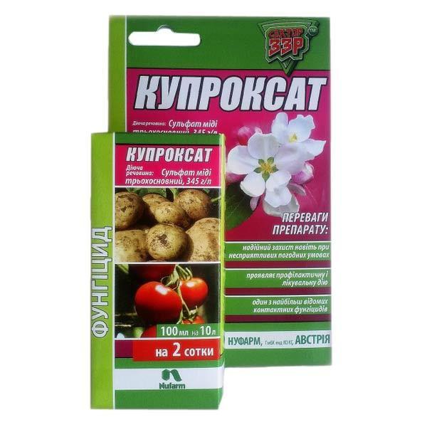 Фунгицид Купроксат, 34,5% к.с. 100 мл Сектор ЗЗР