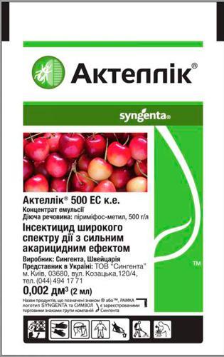 Инсектицид Актеллик 500 ЕС 6 мл. Syngenta