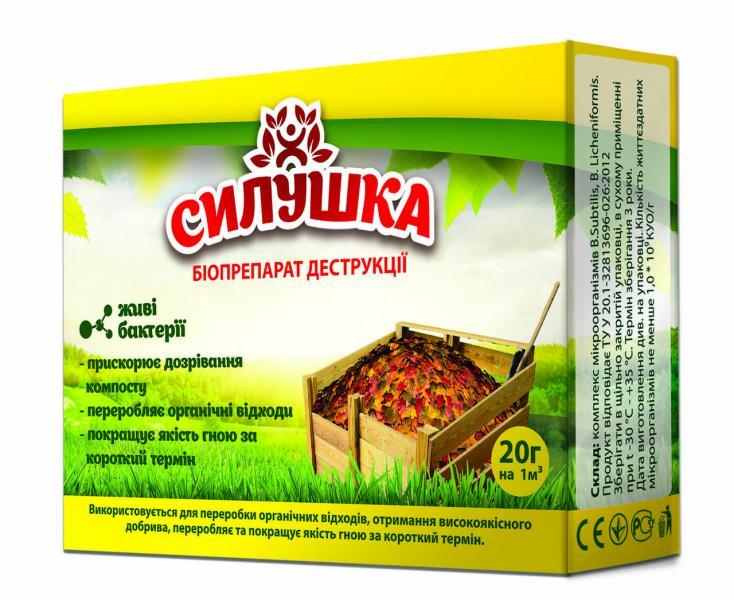 Биопрепарат Силушка 20 гр. для компостирования