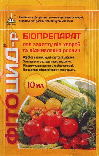 Биофунгицид Фитоцид- р 10 мл. БТУ-Центр