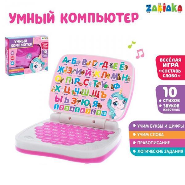 Игрушка обучающая «Умный компьютер», цвет розовый