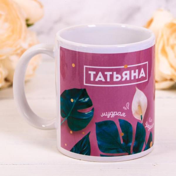 """Кружка с сублимацией """"Татьяна"""", 300 мл"""