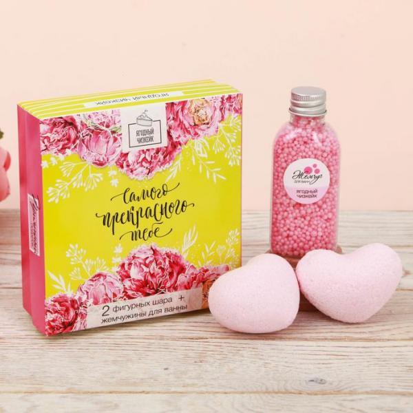 """Жемчужины для ванн и две фигурные бомбочки """"Самого прекрасного тебе"""" с ароматом ягодного чизкейка"""