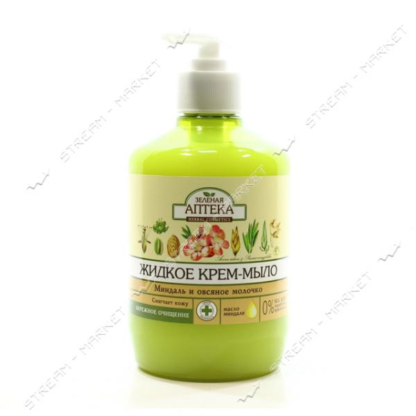 Мыло жидкое Зеленая Аптека Миндаль и овсяное молочко 460мл