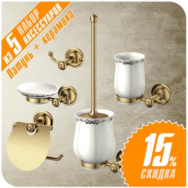 Набор аксессуаров для ванной Welle (серия Bronze)
