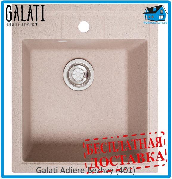 Гранитная мойка Galati 460*515*195 Adiere Bezhvy (401)