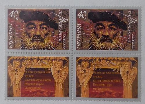 Фото Почтовые марки Украины, Почтовые марки Украины 1999 год 1999 № 235 почтовые марки Параджанов С КУПОНОМ