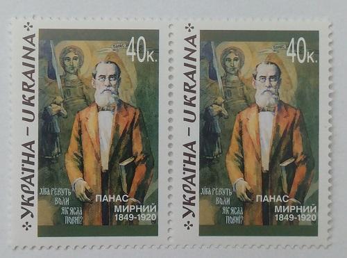 Фото Почтовые марки Украины, Почтовые марки Украины 1999 год 1999 № 244 две марки Панас Мирный 150 лет