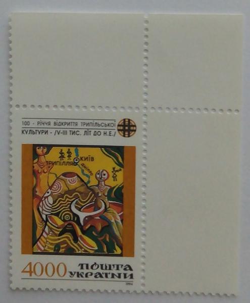 1994 № 69 угловая почтовая марка 100-летие открытия Триполийской культуры (V-III до н.е.)