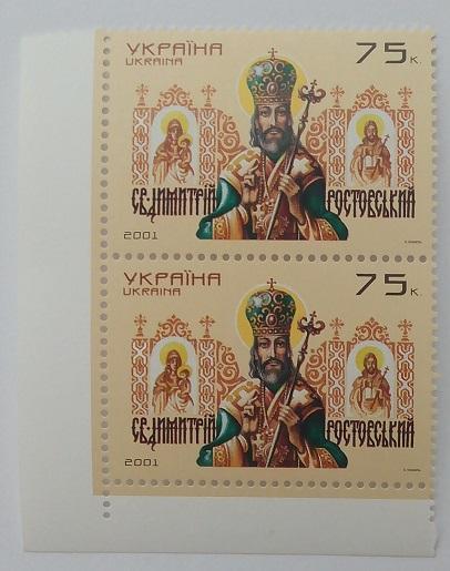 Фото Почтовые марки Украины, Почтовые марки Украины 2001  год 2001 № 364 угловые почтовые марки Митрополит Димитрий Ростовский