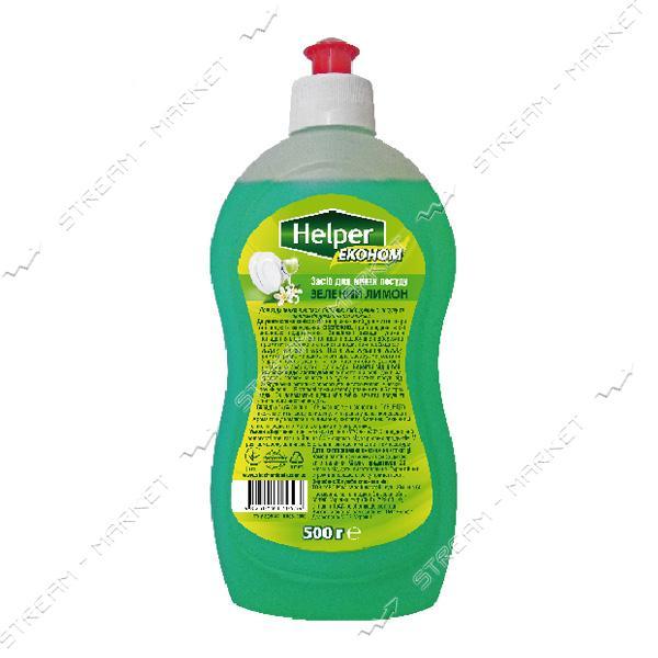 Средство для мытья посуды Helper Зеленый лимон 495мл