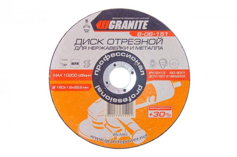Круг отрезной по металлу Granite - 150 х 1,6 х 22,2 мм + 30%