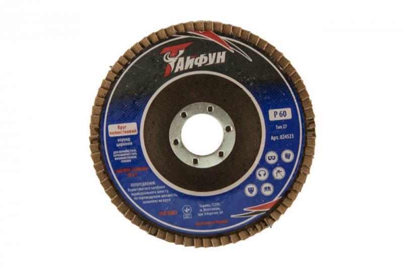 Круг лепестковый торцевой Тайфун - 125 мм, Р120 цирконий прямой