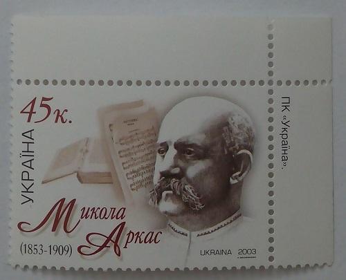 Фото Почтовые марки Украины, Почтовые марки Украины 2003 год 2003 № 498 угловая почтовая марка Николай Аркас (1853-1909)