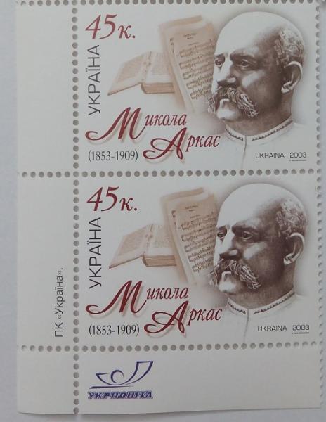 Фото Почтовые марки Украины, Почтовые марки Украины 2003 год 2003 № 498 почтовые марки Николай Аркас (1853-1909)