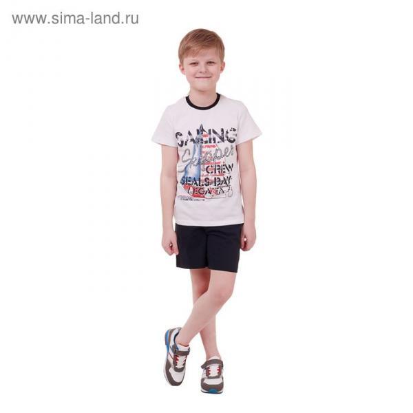 Комплект для мальчика (футболка+шорты), рост 128 см (8 лет), цвет тёмно-синий/белый Н463