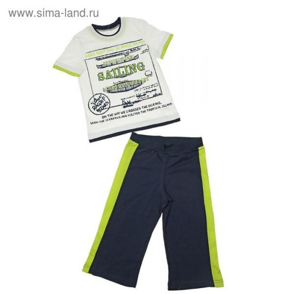 Комплект для мальчика (футболка+шорты), рост 128 см (8 лет), цвет тёмно-синий/белый (арт. Н464)
