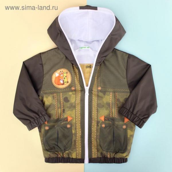 """Куртка для мальчика Collorista """"Лис"""", рост 74-80 см (26), 9-12 мес + рюкзак"""