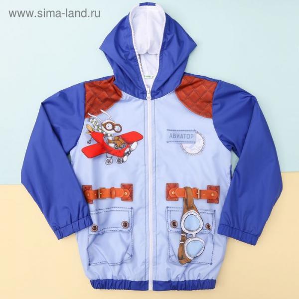 """Куртка для мальчика Collorista """"Авиатор"""", рост 98-104 см (30), 3-4 года + рюкзак"""