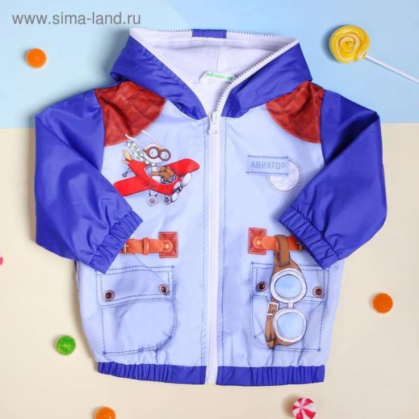 """Куртка для мальчика Collorista """"Авиатор"""", рост 74-80 см (26), 9-12 мес + рюкзак"""
