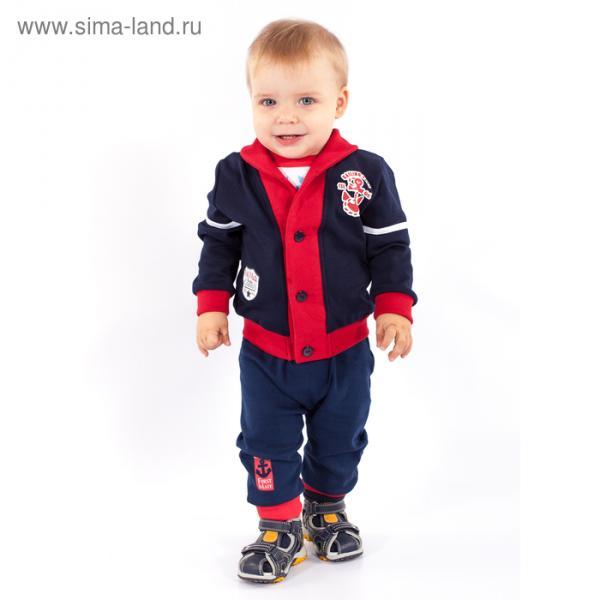 """Куртка для мальчика """"Капитан"""", рост 86 см (52), цвет синий (арт. ЮДД919258_М)"""
