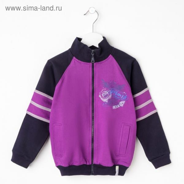 Куртка для мальчика, рост 122 см (64), цвет лиловый/тёмно-синий