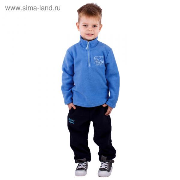 """Брюки для мальчика """"Мишка на севере"""", рост 86 см (48), цвет тёмно-синий"""
