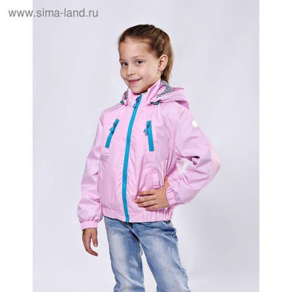 """Ветровка для девочки """"Шерри"""", рост 128 см, цвет розовый 21-138"""