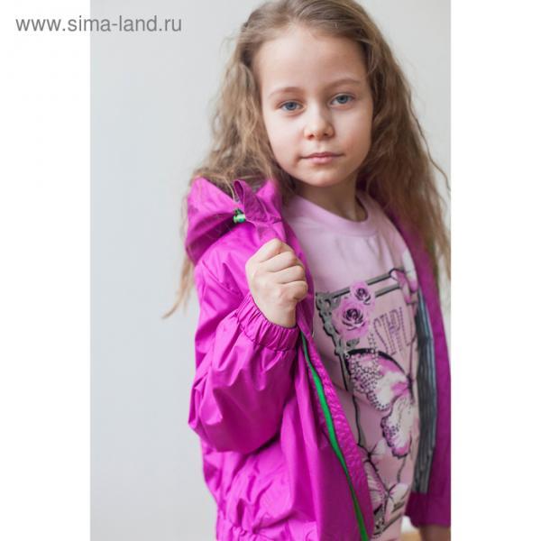 """Ветровка для девочки """"Шерри"""", рост 122 см, цвет фуксия 21-138/3"""