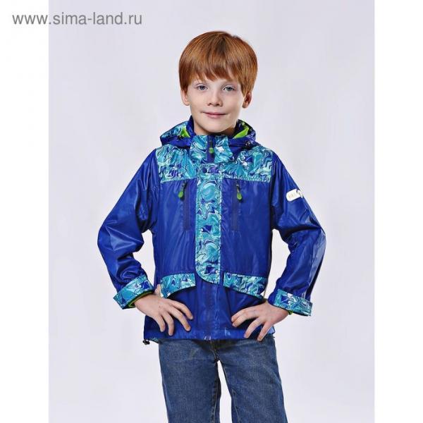 """Ветровка для мальчика """"Джордж"""", рост 122 см, цвет синий, принт голубой 11-132"""