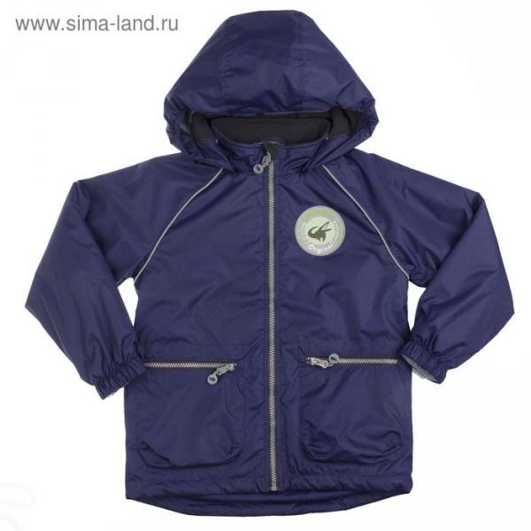 """Куртка для мальчика """"PATRICK"""", рост 110 см, цвет синий CS17-07"""