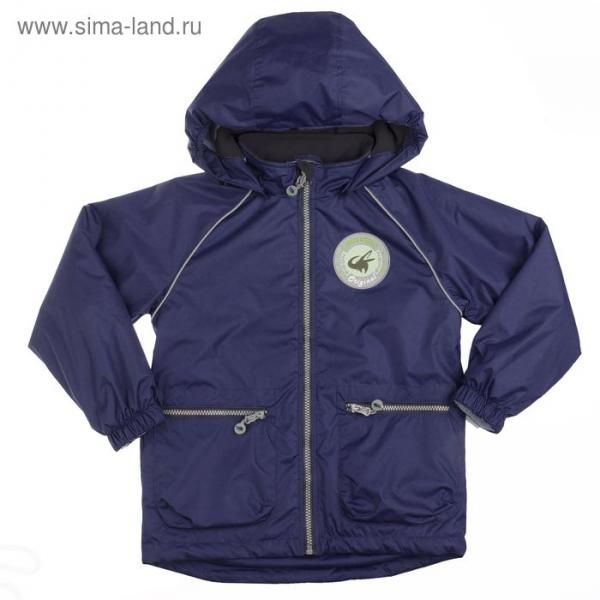 """Куртка для мальчика """"PATRICK"""", рост 98 см, цвет синий CS17-07"""