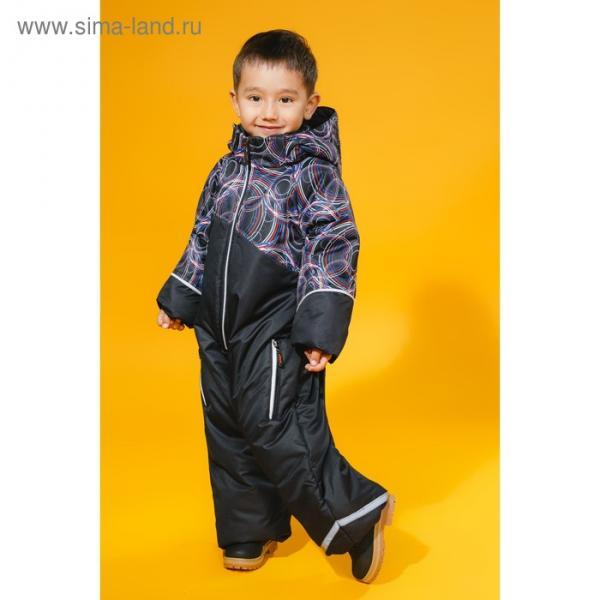 Комбинезон для мальчика, рост 98 см, цвет чёрный