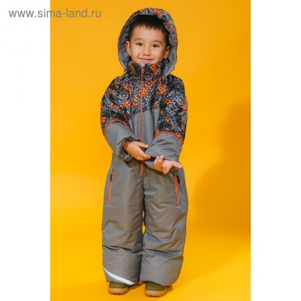 Комбинезон для мальчика, рост 98 см, цвет серый, белый