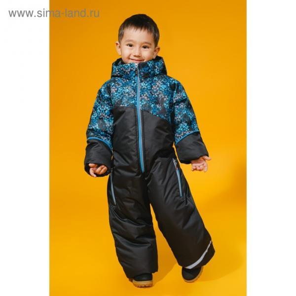 Комбинезон для мальчика, рост 98 см, цвет тёмно-серый, белый
