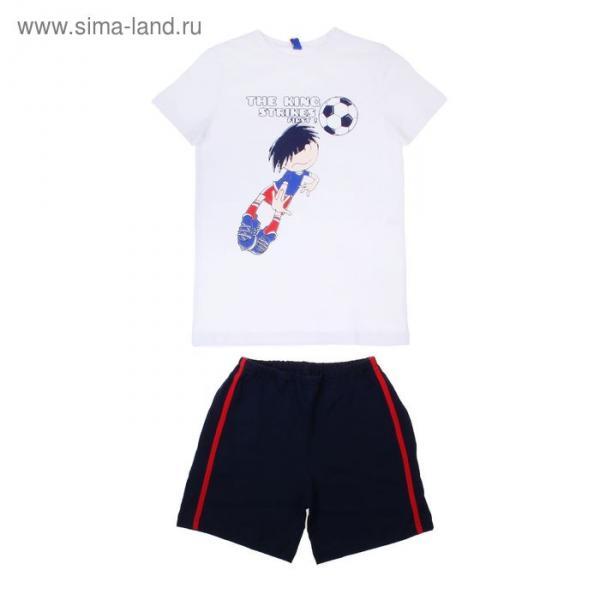 Костюм для мальчика (джемпер+шорты), рост 122-128 см, цвет белый/тёмно-синий