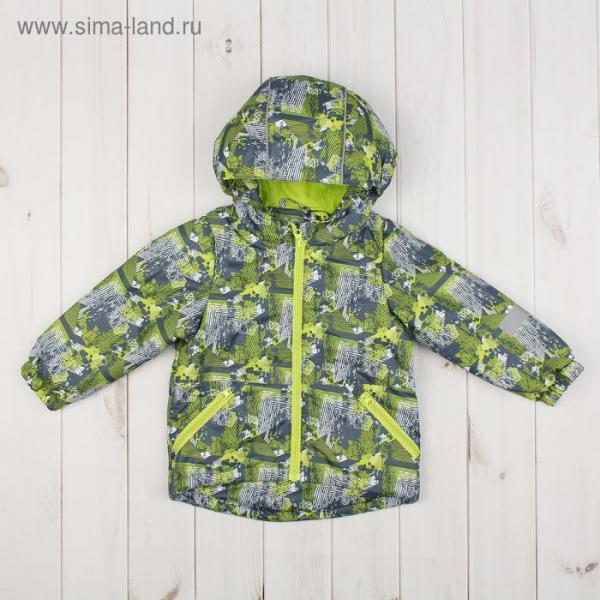 """Куртка для мальчика """"Илар"""", рост 92 см, цвет серый/салатовый 2К1719_М"""