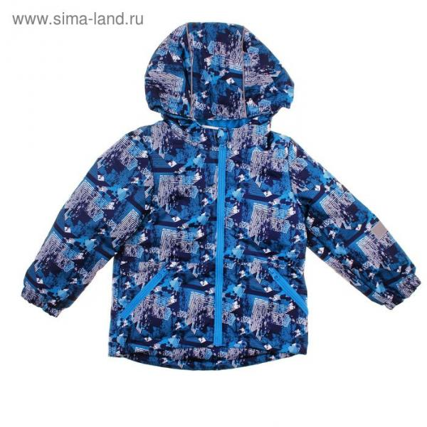 """Куртка для мальчика """"Илар"""", рост 128 см, цвет синий/голубой 2К1719"""