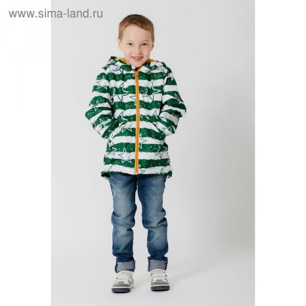 """Ветровка для мальчика """"Эрих"""", рост 98 см, цвет еловый 3К1720_М"""