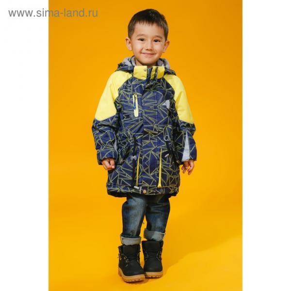 """Куртка для мальчика """"Клео"""", рост 104 см, цвет синий 17/OA-3JK519-1"""
